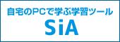 自宅のPCで学ぶ学習ツール SiA