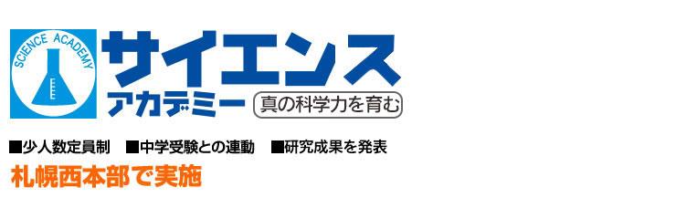 サイエンスアカデミー 札幌西本部、札幌北本部、札幌南本部、新札幌会場で実施