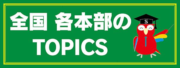 全国各本部のTOPICS