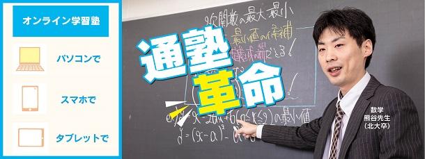 オンライン塾GOKAKU